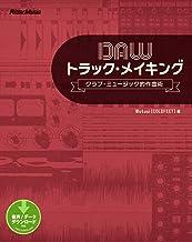 表紙: DAWトラック・メイキング クラブ・ミュージック的作曲術 | Watusi