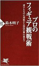 表紙: プロのフィギュア観戦術 選手たちの心理戦から演技の舞台裏まで PHP新書   鈴木 明子