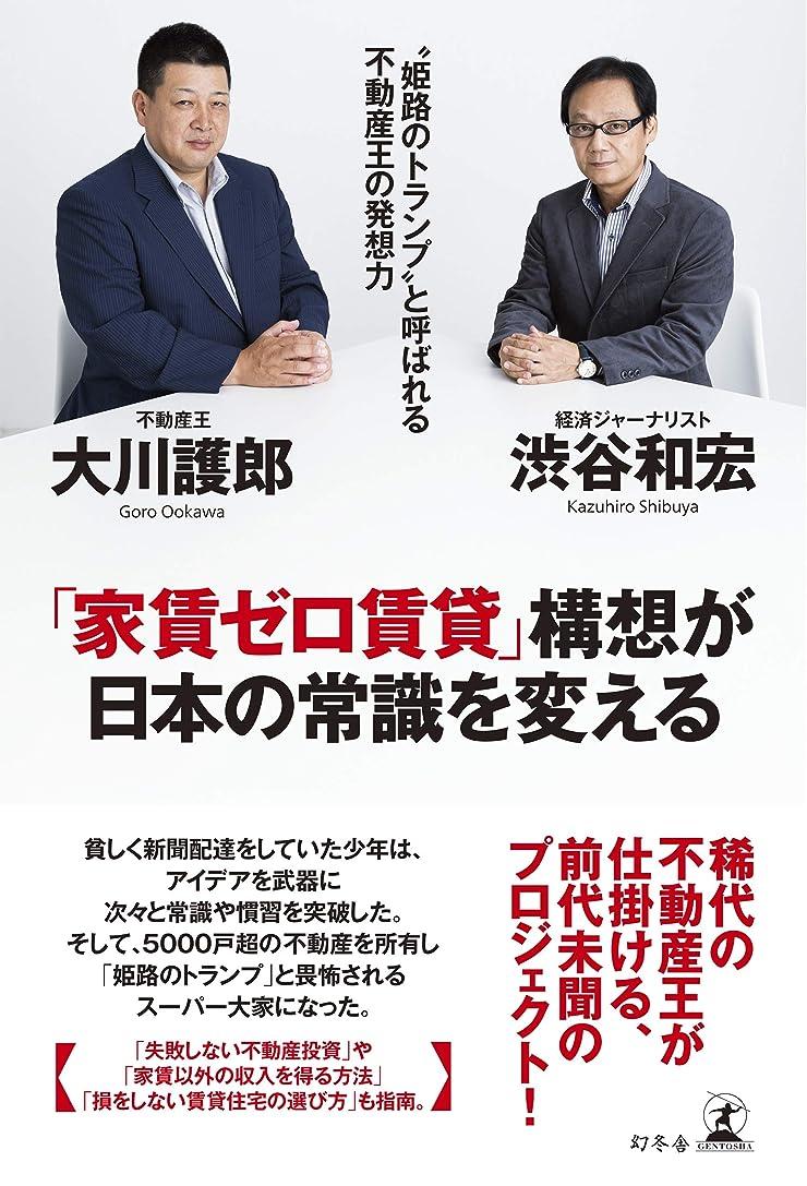 祝福匹敵します不正確「家賃ゼロ賃貸」構想が日本の常識を変える 〝姫路のトランプ?と呼ばれる不動産王の発想力 (幻冬舎単行本)