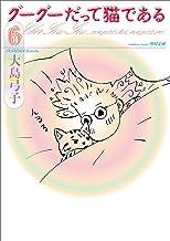 表紙: グーグーだって猫である6 (角川文庫) | 大島 弓子