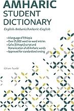 ethiopia amharic and english dictionary