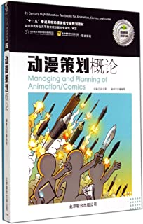 Introduction to anime planning (with a total of two five-disc college professional animation and game planning materials)(Chinese Edition)