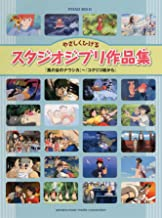 From Nausicaa of the Windy Valley to From the Hill Kokuriko (Studio Ghibli Piano Solo Music Sheet Collection - A beginner ...