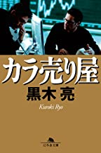 表紙: カラ売り屋 (幻冬舎文庫) | 黒木亮