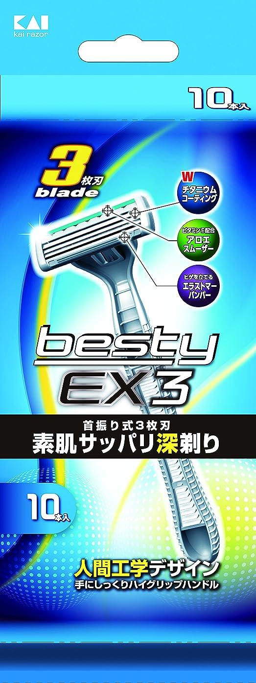 力魅力オーバーコートbesty EX3(ベスティー イーエックススリー)3枚刃 使い捨てカミソリ 10本入