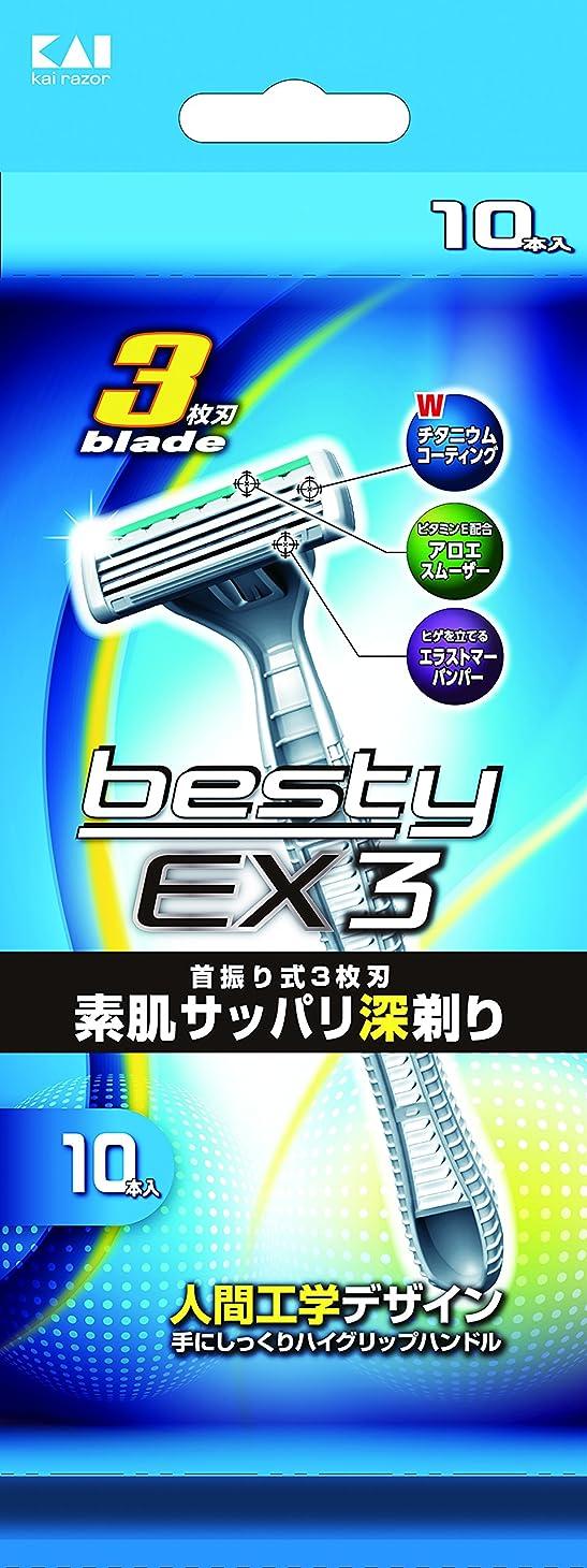 人柄どうしたの制裁besty EX3(ベスティー イーエックススリー)3枚刃 使い捨てカミソリ 10本入