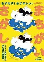 表紙: むずむず! むずかしい! 動物山盛りまちがいさがし (扶桑社BOOKS) | shimizu
