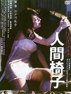 エロチック乱歩 人間椅子[レンタル落ち][DVD]