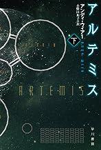 表紙: アルテミス 下 (ハヤカワ文庫SF)   小野田 和子