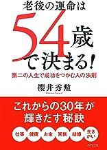 表紙: 老後の運命は54歳で決まる! 第二の人生で成功をつかむ人の法則 (きずな出版) | 櫻井 秀勲