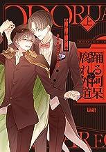 踊る阿呆と腐れ外道(上) (バンブー・コミックス REIJIN uno!)