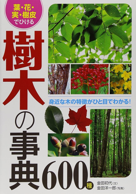 不均一情熱的モロニック葉?花?実?樹皮でひける 樹木の事典600種