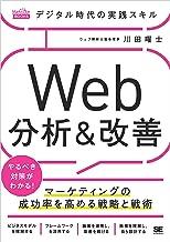 表紙: デジタル時代の実践スキル Web分析&改善 マーケティングの成功率を高める戦略と戦術(MarkeZine BOOKS)   川田 曜士