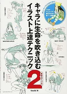 Progress illustration technique 2 expressive power up - Breathe life into characters - Manga Design