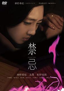 禁忌 [DVD]