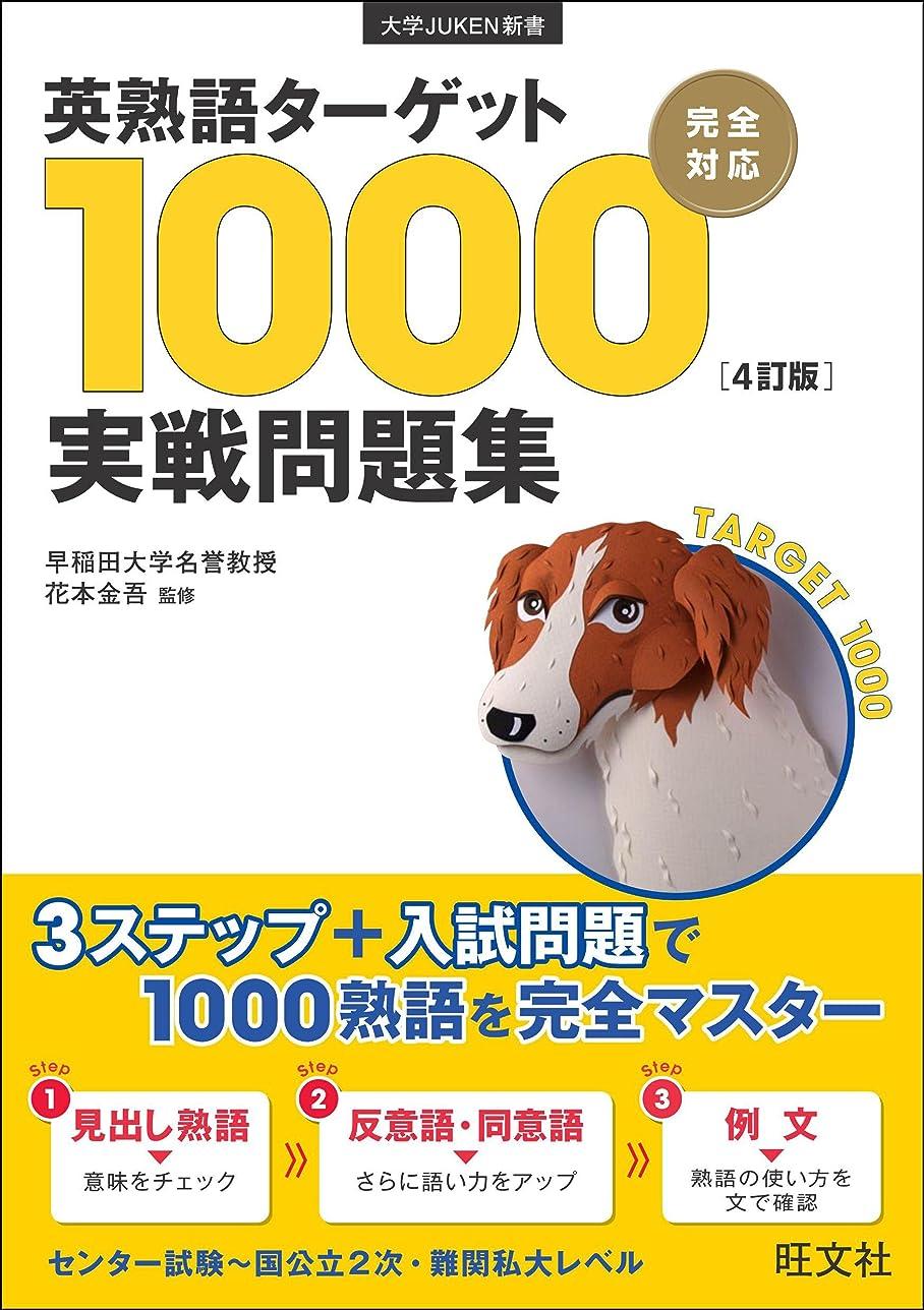 改修するなので窒素英熟語ターゲット1000〔4訂版〕実戦問題集 (大学JUKEN新書)