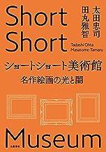 ショートショート美術館 名作絵画の光と闇 (文春e-book)