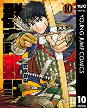 表紙: 群青戦記 グンジョーセンキ 10 (ヤングジャンプコミックスDIGITAL) | 笠原真樹