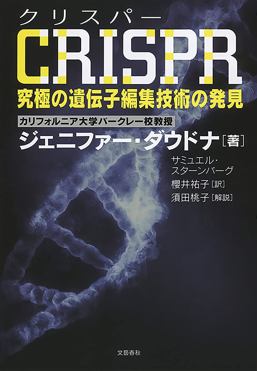 持っている複雑プレフィックスCRISPR(クリスパー) 究極の遺伝子編集技術の発見 (文春e-book)