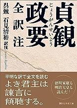 表紙: 貞観政要 全訳注 (講談社学術文庫) | 石見清裕