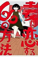 妻に恋する66の方法(6) (イブニングコミックス) Kindle版
