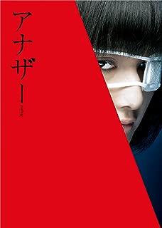 アナザー Another  DVD スペシャル・エディション