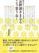 表紙: 答えにくい子どもの「なぜ?」にお釈迦さまならこう言うね!   増田俊康