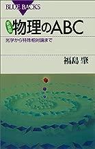 新装版 物理のABC 光学から特殊相対論まで (ブルーバックス)