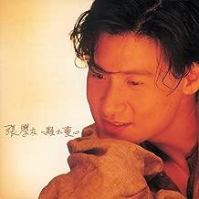 Ni Bu Zai Shou Ai Wu (Album Version)