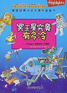 冥王星究竟有多冷--Highlights最神奇的太空漫游/美国经典小学生课外益智书