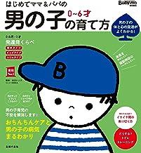 表紙: はじめてママ&パパの 0~6才 男の子の育て方 実用No.1シリーズ | 渡辺 とよ子