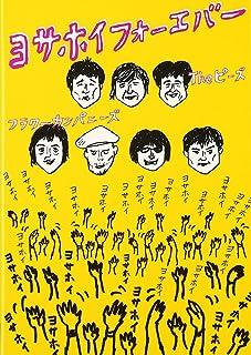 ヨサホイフォーエバー [DVD]