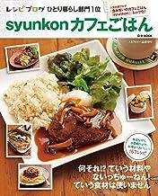 表紙: Syunkonカフェごはん1 (e-MOOK) | 山本ゆり