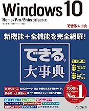 できる大事典 Windows 10 Home/Pro/Enterprise対応 できる大事典シリーズ
