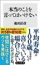 表紙: 本当のことを言ってはいけない (角川新書) | 池田 清彦