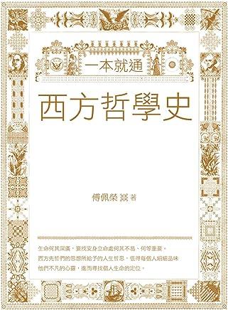 一本就通:西方哲学史 (Traditional Chinese Edition)