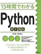 表紙: 15時間でわかるPython集中講座   小田切篤