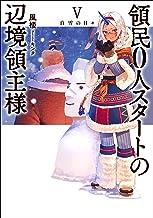 表紙: 領民0人スタートの辺境領主様 V 白雪の日々 【kindle限定オリジナルSS付】 (アース・スターノベル) | キンタ
