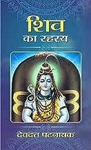 Shiv Ka Rahasya (Hindi Edition)