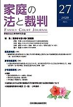 家庭の法と裁判(FAMILY COURT JOURNAL)27号