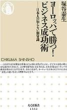 表紙: ヨーロッパで勝つ!  ビジネス成功術 ──日本人の知らない新常識 (ちくま新書)   塚谷泰生