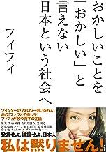 表紙: おかしいことを「おかしい」と言えない日本という社会へ | フィフィ