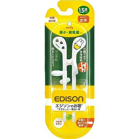 EDISON(エジソン) エジソンのお箸mini ミッフィー 右手用 1個 (x 1)