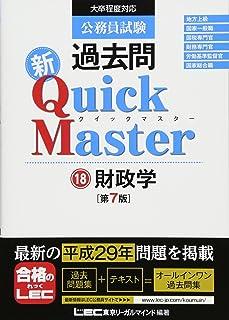 公務員試験 過去問 新クイックマスター 財政学 第7版