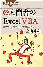 表紙: 脱入門者のExcel VBA 自力でプログラミングする極意を学ぶ (ブルーバックス) | 立山秀利