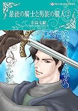 最後の騎士と男装の麗人 2 (ハーレクインコミックス・キララ)