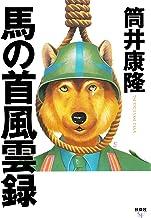 表紙: 馬の首風雲録 (扶桑社BOOKS文庫) | 筒井 康隆