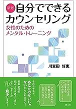 表紙: 新版 自分でできるカウンセリング 女性のためのメンタル・トレーニング | 川喜田好恵
