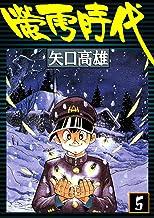 表紙: 蛍雪時代 (5) | 矢口高雄