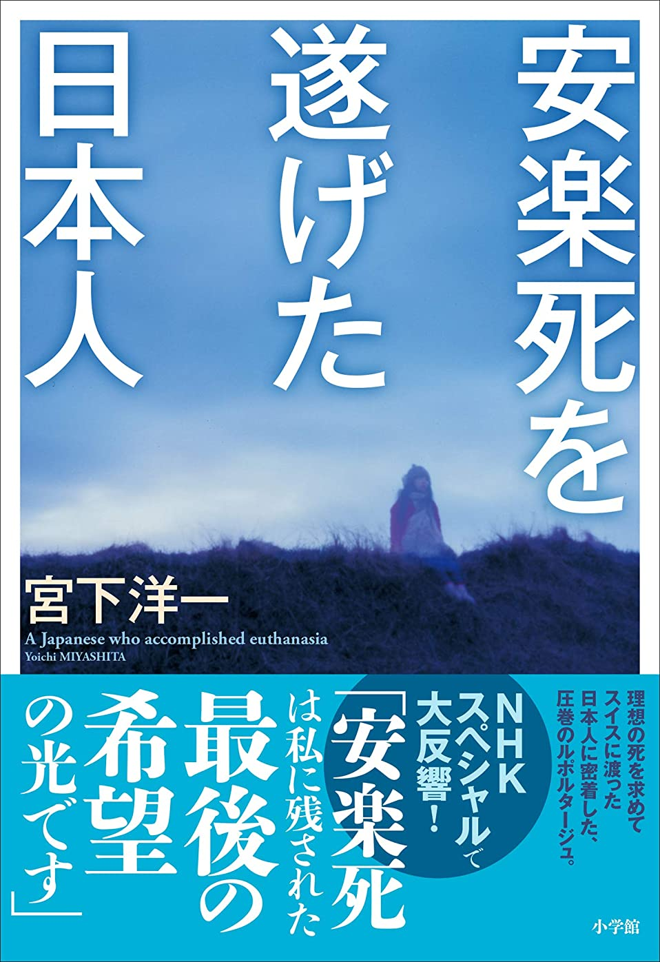 バラエティ叙情的な月面安楽死を遂げた日本人